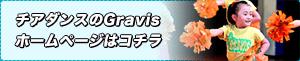 チアダンスのGravisホームページはコチラ